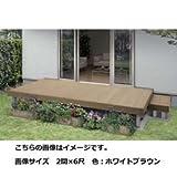 【宅配限定!】 YKK リウッドデッキ200 Tタイプ 高さ400~550 1.5間×5尺  レッドブラウン