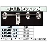 丸 棒 閂(ステンレス) EA951BQ-450