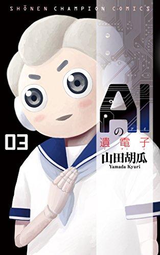 AIの遺電子 03 (少年チャンピオン・コミックス)