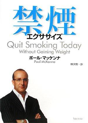 禁煙エクササイズ