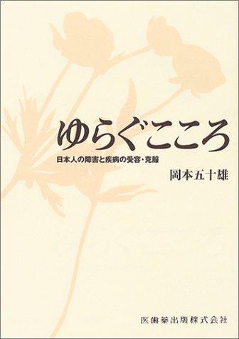 ゆらぐこころ―日本人の障害と疾病の受容・克服