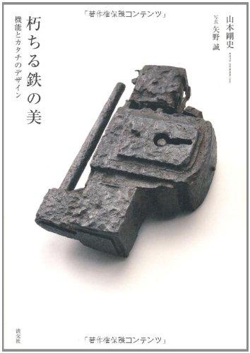 朽ちる鉄の美: 機能とカタチのデザイン