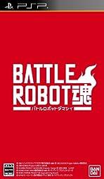 【バトルロボット魂(PSP)】