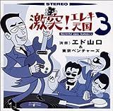 激突!エレキ天国(3)
