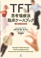 TFT思考場療法臨床ケースブック―心理療法への統合的応用