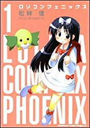ロリコンフェニックス 1 (角川コミックス ドラゴンJr. 103-1)