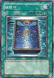 月の書 韓国版遊戯王カード ゴールドシリーズ2010 GS02-KR011