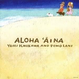 Aloha 'Aina アロハ・アーイナ