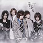 会いたくて(初回生産限定盤)(DVD付)(在庫あり。)