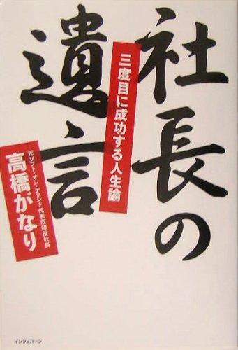 竹村義宏のフランチャイズBlog  病気になるのは能力がないから!?高橋がなり節に「経営者の覚悟」を考える
