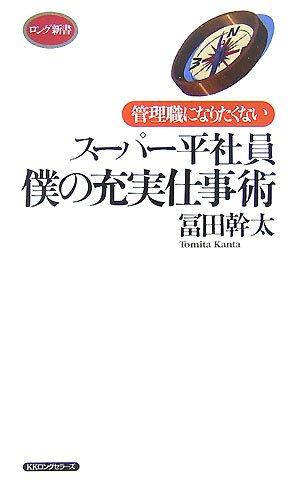 スーパー平社員僕の充実仕事術 (ロング新書)