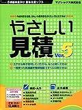 やさしい見積 Ver.5 デジカメネットプリント付属版