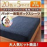 【単品】ボックスシーツ セミダブル フレッシュピンク 20色から選べるマイクロファイバー毛布・パッド パッド一体型ボックスシーツ単品