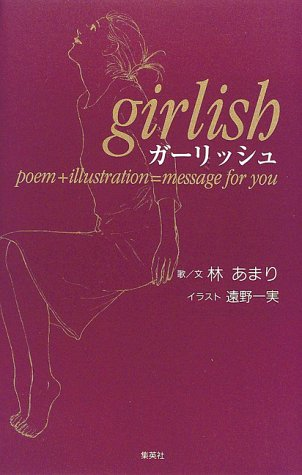 ガーリッシュ―Poem+illustration=message for you