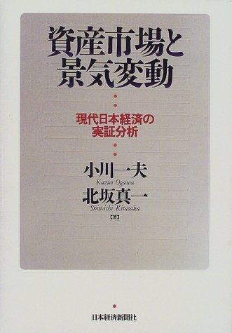 Peresutoroika no keizaigaku: Gorubachofu kaikaku wa seikosuru ka (Japanese Edition) Kazuo Ogawa