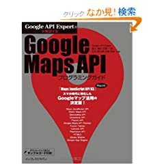 Google API Expert��������� Google Maps API�v���O���~���O�K�C�h