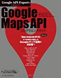 Google API Expertが解説する Google Maps APIプログラミングガイド