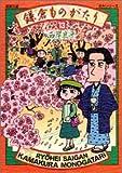 鎌倉ものがたり (13) (双葉文庫―名作シリーズ)