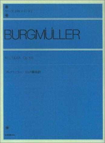 ブルクミュラー18の練習曲