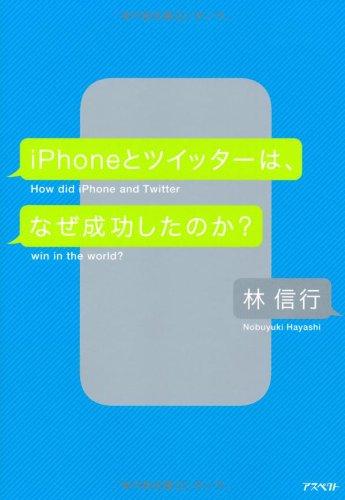 iPhoneとツイッターは、なぜ成功したのか?
