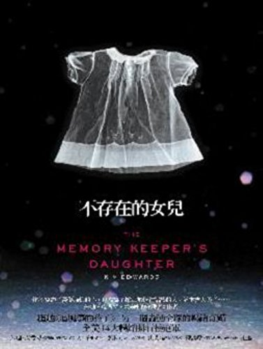 The memory keeper's daughter in Traditional Chinese Edition,Bu cun zai de nu er in traditional Chinese Edition