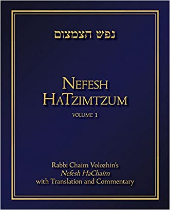 Nefesh HaTzimtzum, Volume 1: Rabbi Chaim Volozhin?s Nefesh HaChaim with Translation and Commentary