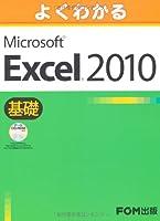 よくわかる Excel 2010 基礎   データCD-ROM付