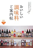 おいしい調味料ご案内帖—全国調味料カタログ (ニッポンのごちそう)