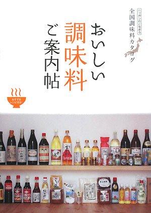 おいしい調味料ご案内帖―全国調味料カタログ (ニッポンのごちそう)