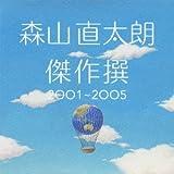 傑作撰2001~2005