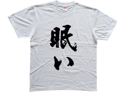 眠い 書道家が書いた漢字Tシャツ サイズ:L 白Tシャツ 前面プリント