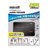 maxell モバイル充電バッテリー「mobile VOLTAGE」 1000mAh ブラック MLPC-1000BK