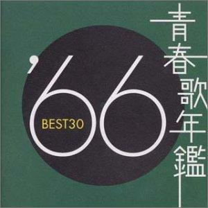 青春歌年鑑 1966