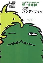 2005年日本国際博覧会 愛・地球博 公式ハンディブック (日本語版) 2005年日本国際博覧会MOOK