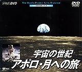 宇宙の世紀/アポロ・月への旅 [DVD]
