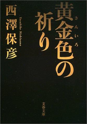 黄金色の祈り 文春文庫