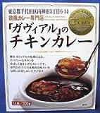 東京神田 欧風カレー専門店「ガヴィアル」の チキンカレー 1人前(200g)