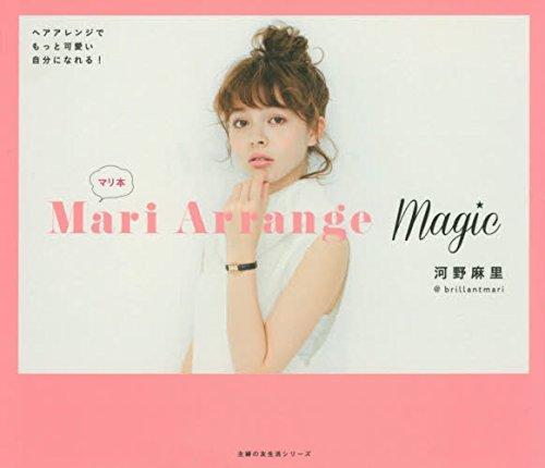 Mari Arrange Magic―ヘアアレンジでもっと可愛い自分になれる! (主婦の友生活シリーズ)