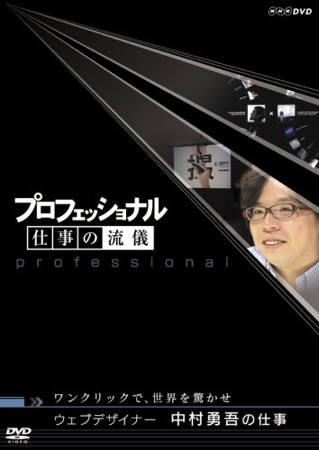 プロフェッショナル 仕事の流儀 第V期 ウエブデザイナー 中村勇吾の仕事 ワンクリックで、世界を驚かせ [DVD]