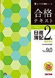 合格テキスト 日商簿記2級 商業簿記 Ver.9.0 (よくわかる簿記シリーズ)