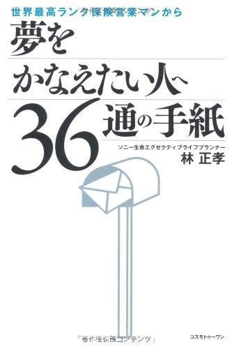 世界最高ランク保険営業マンから夢をかなえたい人へ36通の手紙