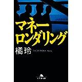 Amazon.co.jp: マネーロンダリング タックスヘイヴン (幻冬舎文庫) 電子書籍: 橘玲: Kindleストア