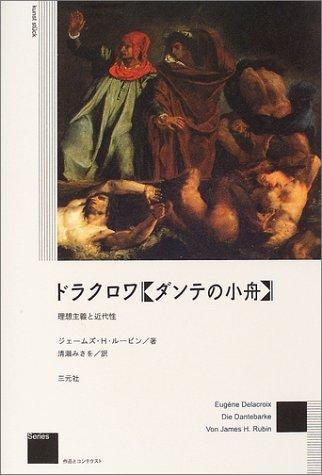 ドラクロワ『ダンテの小舟』―理想主義と近代性 (作品とコンテクストSeries)