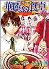 華麗なる食卓 第17巻 2005年07月19日発売