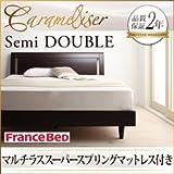 送料無料 デザインパネルすのこベッド Carameliser キャラメリーゼ マルチラススーパースプリングマットレス付き セミダブル ブラウン