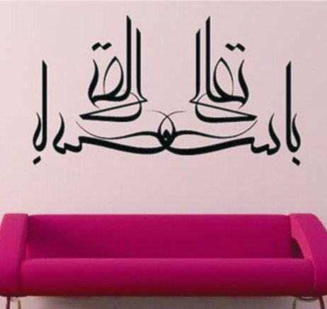 Colorfulhall New Black Muslim Islamic Quran Calligraphy Bismillah Kalima Art Wall Art Sticker Decal Decals For Home Decoration Paint Bedroom front-783271