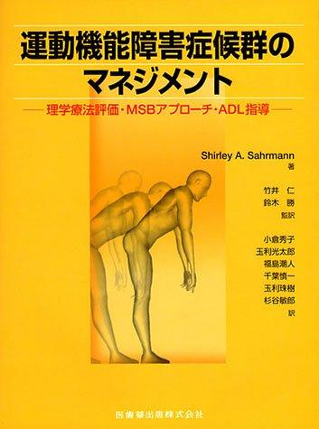 運動機能障害症候群のマネジメント―理学療法評価・MSBアプローチ・ADL指導