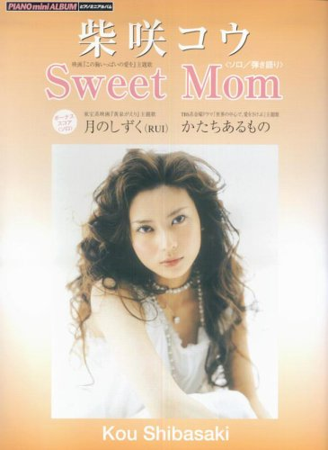 ピアノミニアルバム 柴咲コウ Sweet Mom/月のしずく/かたちあるもの板垣 敬子