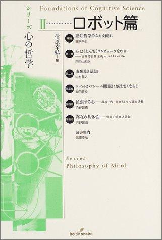 シリーズ心の哲学