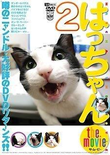 はっちゃん the movie 2 噂のニャンドル・大好評のDVDリターンズ!!